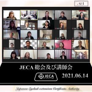 JECA日本まつげエクステンション認定機構リモート講師会