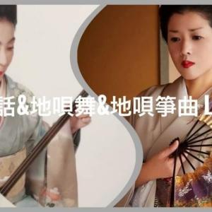 法話&地唄舞&地唄箏曲LIVE