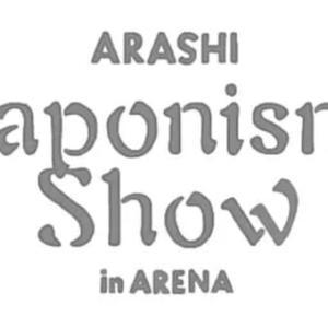 【嵐想い出1ページ】Japonism Show in エコパ@静岡 初の本人確認を体験しました。