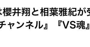 嵐にしやがれとVS嵐の後番組決定!ということは松本潤君は・・・・