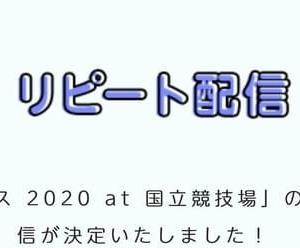 アラフェス2020 at 国立競技場 リピート配信決定! あの感動を再び!申込忘れずにね☆