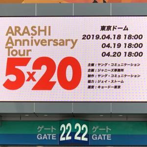 本人確認詳細 嵐5×20コンサート東京ドーム二日目
