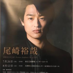 7月24日尾崎裕哉の誕生日に裕哉のコンサートに行ってきました!(コンレポ)