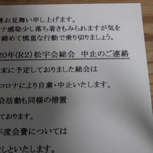 雨の日はOB会総会中止連絡作業