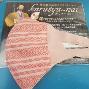 博多織りのマスク