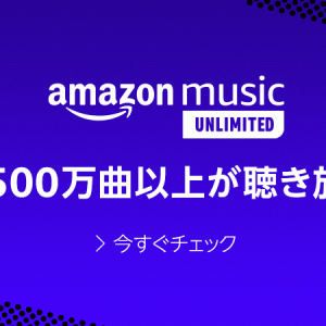 Amazon Music Unlimited 3か月無料キャンペーン。今だけ完全無料!5/11(月)まで
