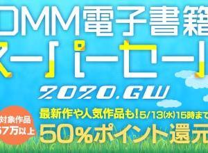 DMM電子書籍 クーポン・キャンペーン情報まとめ 2020年4月