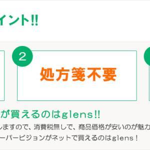 glens(グッドレンズ) クーポン・キャンペーン情報まとめ