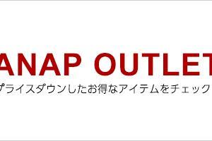 ANAP クーポン・キャンペーン情報まとめ