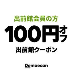 出前館(Demaekan)クーポン・キャンペーンまとめ 2021年1月
