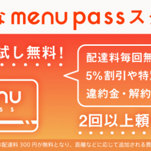menu(メニュー) クーポン&招待コードまとめ 2021年1月