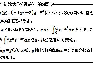 過去問 2014 新潟大学(医系)積分
