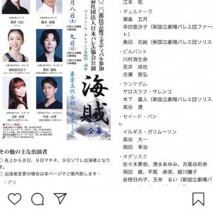 日本バレエ協会公演 「海賊」 出演のお知らせ