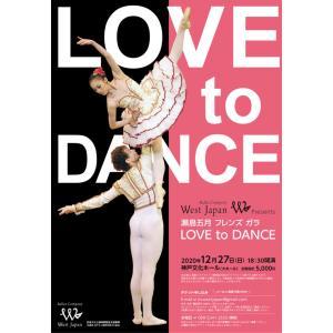 「Love to Dance」 瀬島五月 フレンズガラ