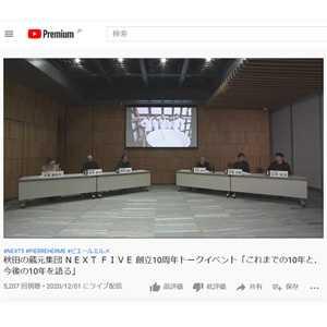 秋田の蔵元集団 NEXT FIVE 創立10周年トークイベント