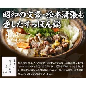 【ふるさと納税】料亭やまさ すっぽん鍋セット