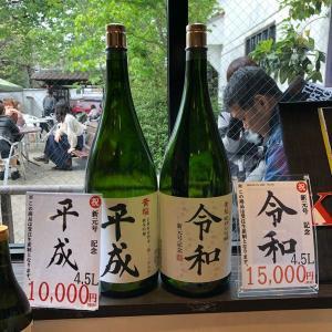 「令和」と「平成」を冠したお酒