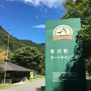 キャンプ2回目!ワクワクじゃないドキドキ…初お泊りキャンプは台風前日の「早川町オートキャンプ場」その1