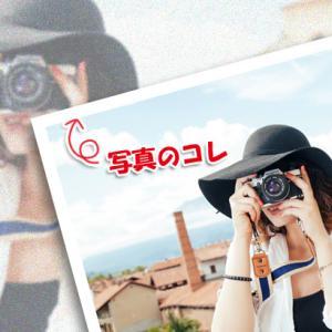 需要ある?ブログの写真にまるで本物の写真のような白い枠と影を付ける方法