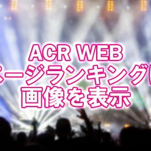 PVアップ!?ACR WEBページランキングに画像を表示させる方法