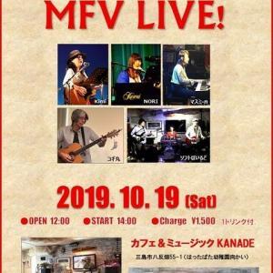 今週末10/19(土)はMFV企画ライブ ♫