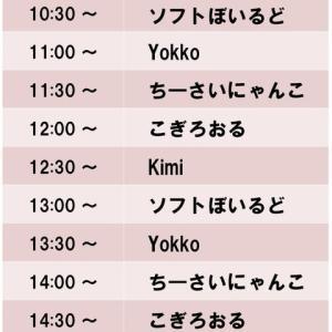 11/17 Yotsuba 1 day マルシェ@楽寿園 MFVイベントのお知らせ♫