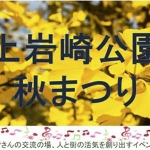 11/9・三島上岩崎公園秋まつり・MFVライブ