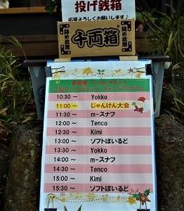 12/15・Yotsuba 1 day マルシェ@楽寿園クリスマス・MFVライブ
