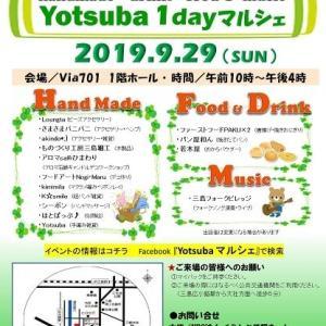9/29 Yotsuba 1 day マルシェ・MFVイベントのお知らせ