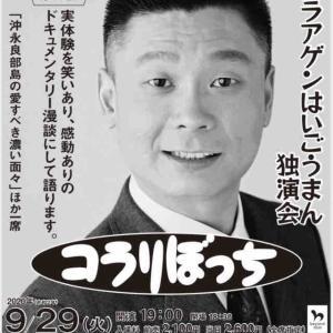 第三回コラアゲンはいごうまん独演会in横浜にぎわい座「コラリぼっち」