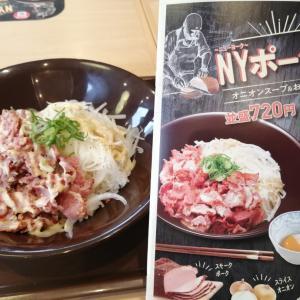 すき家 本日発売NYポーク丼