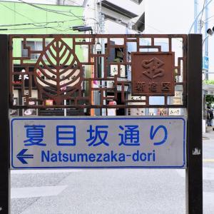 新宿区のお散歩(その1)夏目漱石誕生之地