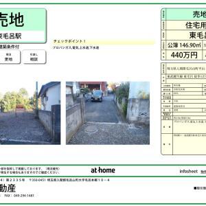 ☆売地☆東毛呂駅12分 440万円(44坪)