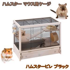 ハムちゃん用ケージの新登場!!