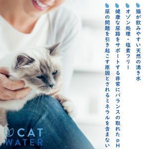 カナダより愛猫のために開発された最適な飲み水「新登場」!!