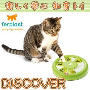 ファープラスト猫用おもちゃ