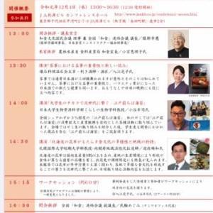 「和食」連絡会議 第5回交流会「1204和食セッション」~次代に繋ぐ和食の集い~