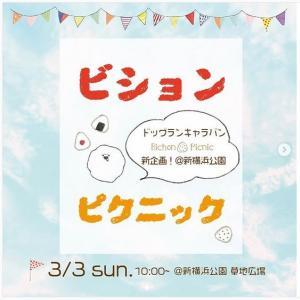 新横浜公園のイベント中止のお知らせ