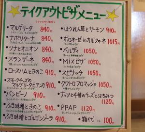PIZZAテイクアウトの価格表です。
