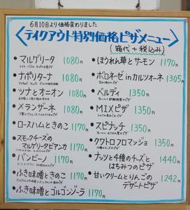 テイクアウトのPIZZA価格の一覧表