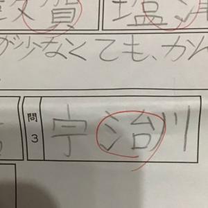 10/16  育成テスト 自己採点
