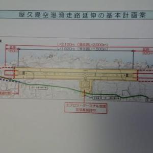 1、屋久島空港のジェット化に係る取組について