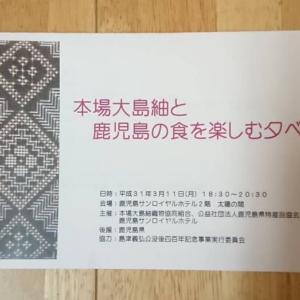 本場大島紬と鹿児島の食を楽しむ夕べ