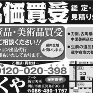 岡山倉敷で古い物買取 不用品処分はお任せ下さい