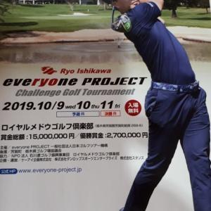 石川遼 everyone PROJECT 1st Round