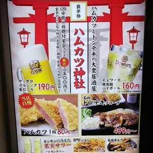 ハムカツ神社 札幌駅前店