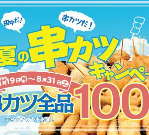 真夏の串カツキャンペーン!!