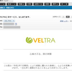 VELTRA 新サービス