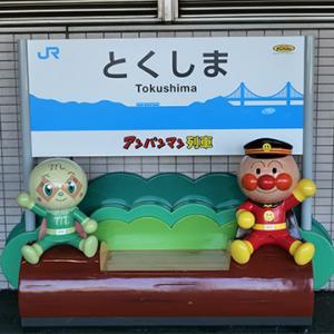 徳島巡礼の旅 !?