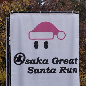 Osaka Great Santa Run 2019〔前編〕